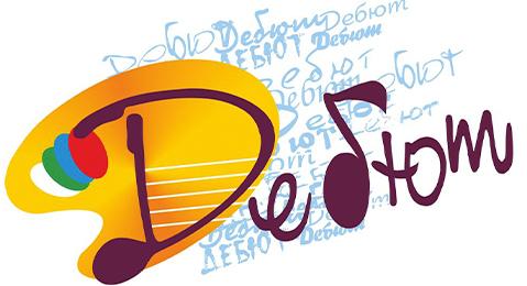 Городской конкурс молодых педагогических работников «Дебют»