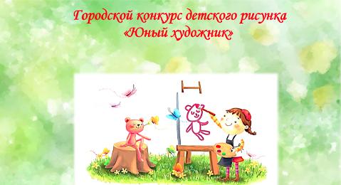 Городской конкурс детского рисунка «Юный художник»